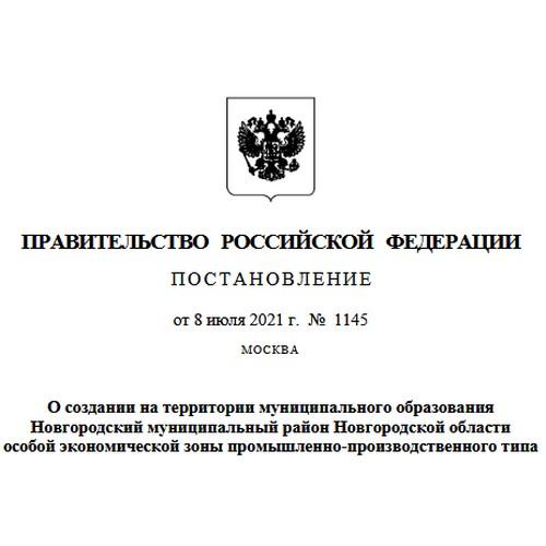 Утверждено постановление о создании ОЭЗ «Новгородская»