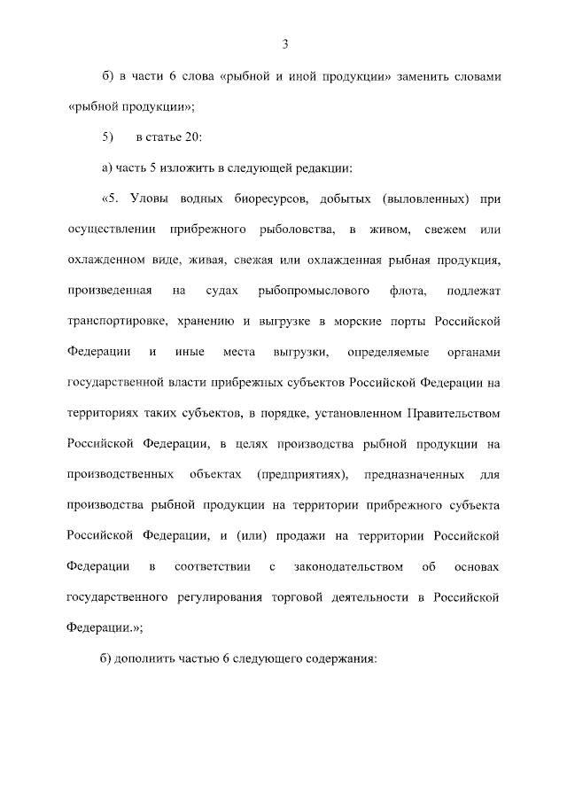 Подписан закон о регулировании отношений в области рыболовства
