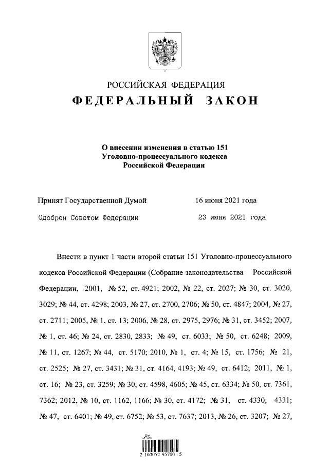Внесены изменения в статью 151 Уголовно-процессуального кодекса