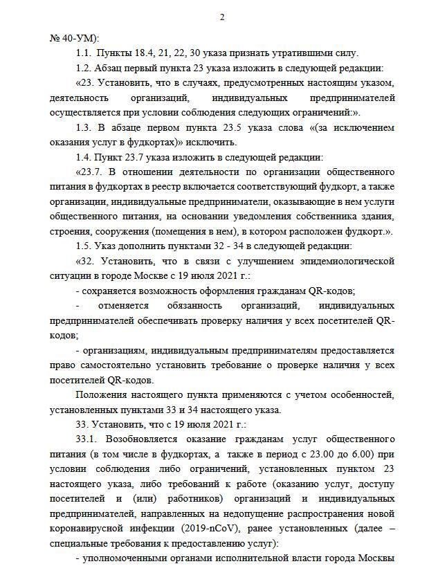 Общепит Москвы сможет вернуться к работе в ночное время с 19 июля