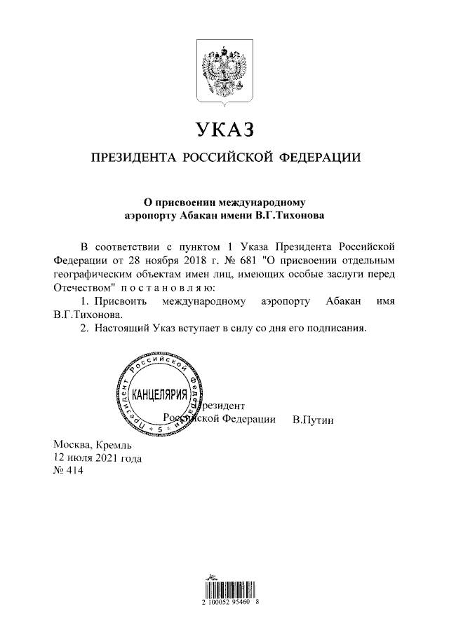 Аэропорту Абакан присвоено имя В.Г. Тихонова