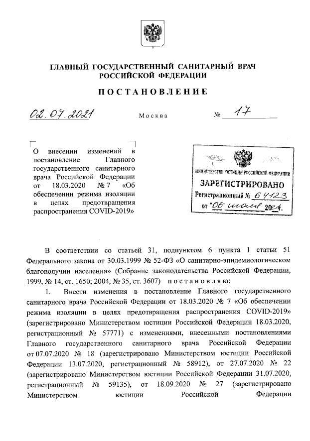 Внесены изменения в правила въезда из-за границы для россиян