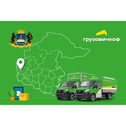 Сервис «Грузовичкоф» стал доступен для жителей Тюмени