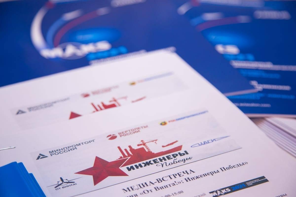 Программы медиа-встречи «Герои поколения «От Винта!»: Инженеры Победы»