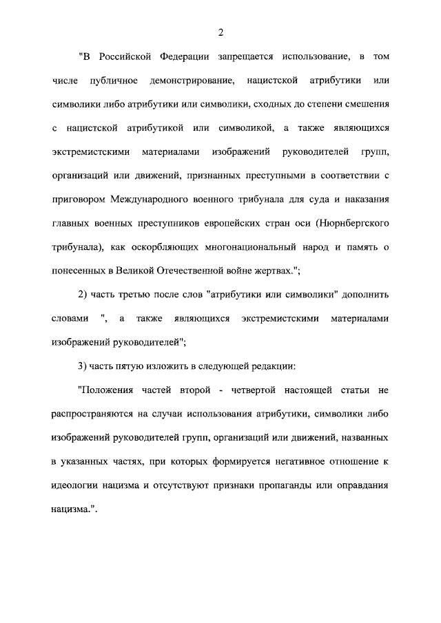 Внесены изменения в закон об увековечении Победы советского народа