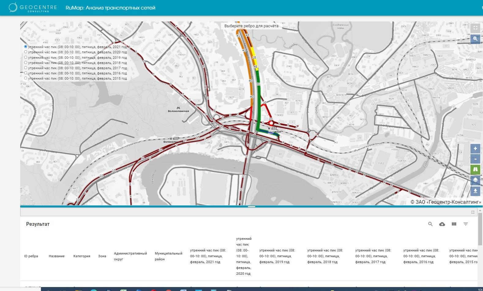 ГИС Анализ транспортных сетей