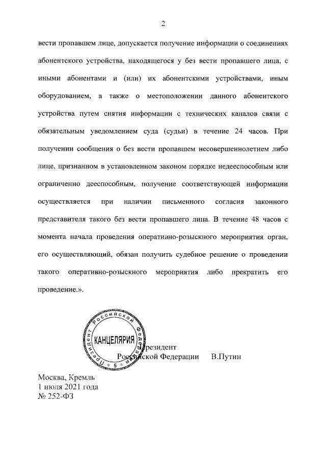 Внесено изменение в закон 252-ФЗ об оперативно-розыскной деятельности