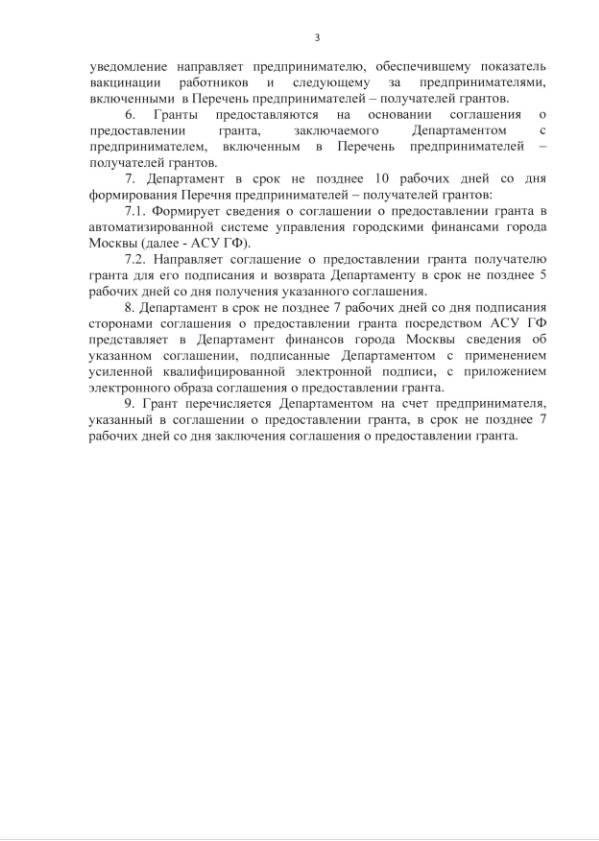 Мэр Москвы подписал Постановление о поощрении предпринимателей