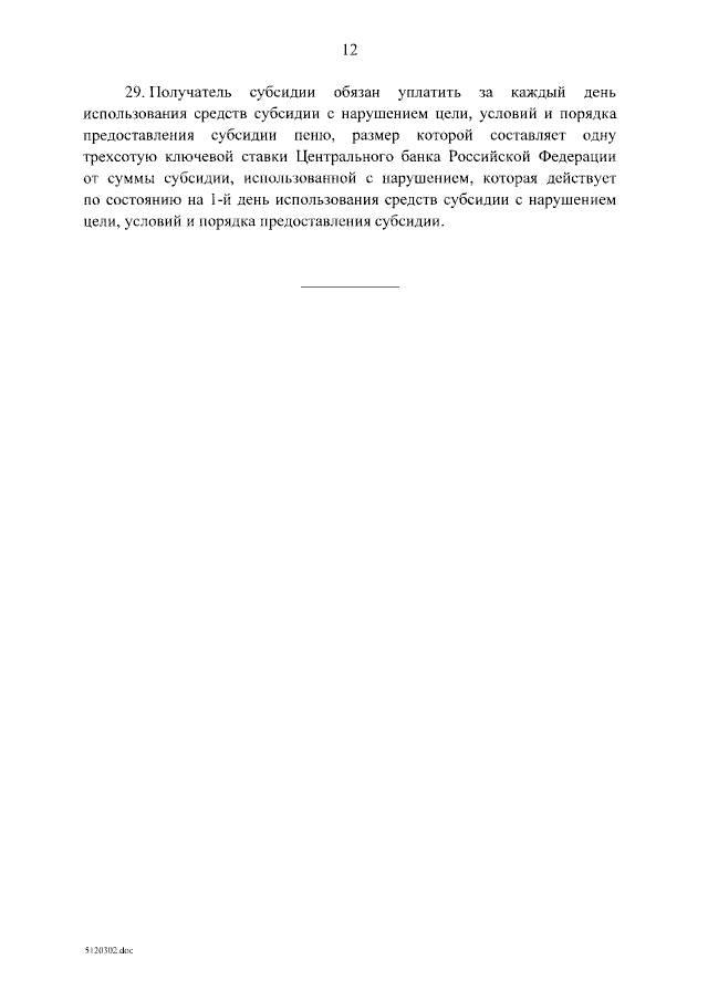 Утверждены Правила предоставления субсидий кредитным организациям