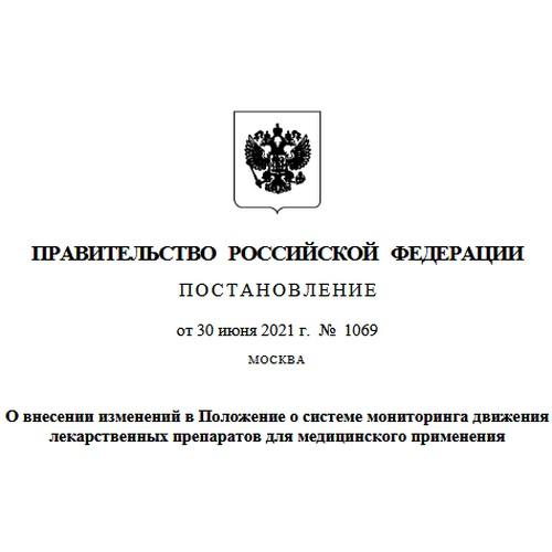 Продлен упрощённый порядок маркировки лекарств до февраля 2022 года