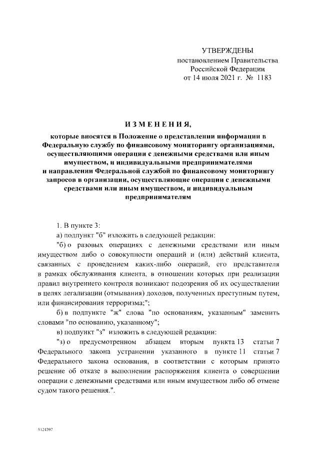 Изменения в Положении о представлении информации в Росфинмониторинг