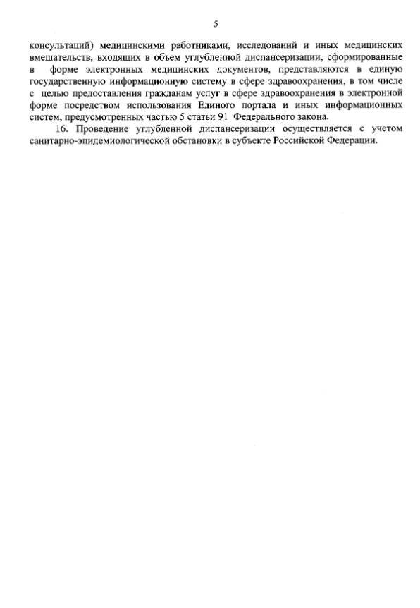 Утверждён Порядок направления граждан для прохождения диспансеризации