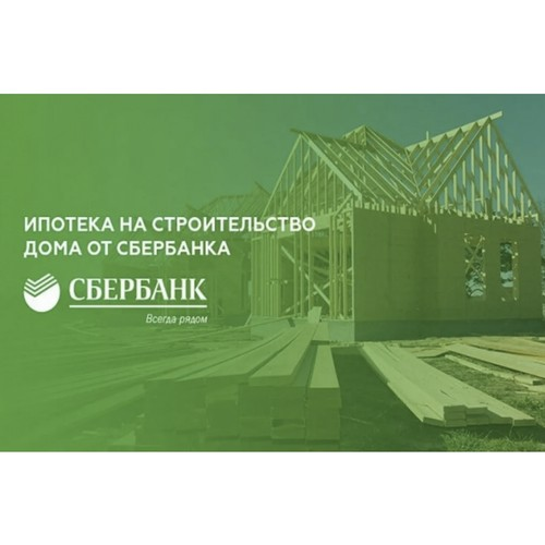 Ипотека на строительство дома в 2021 году
