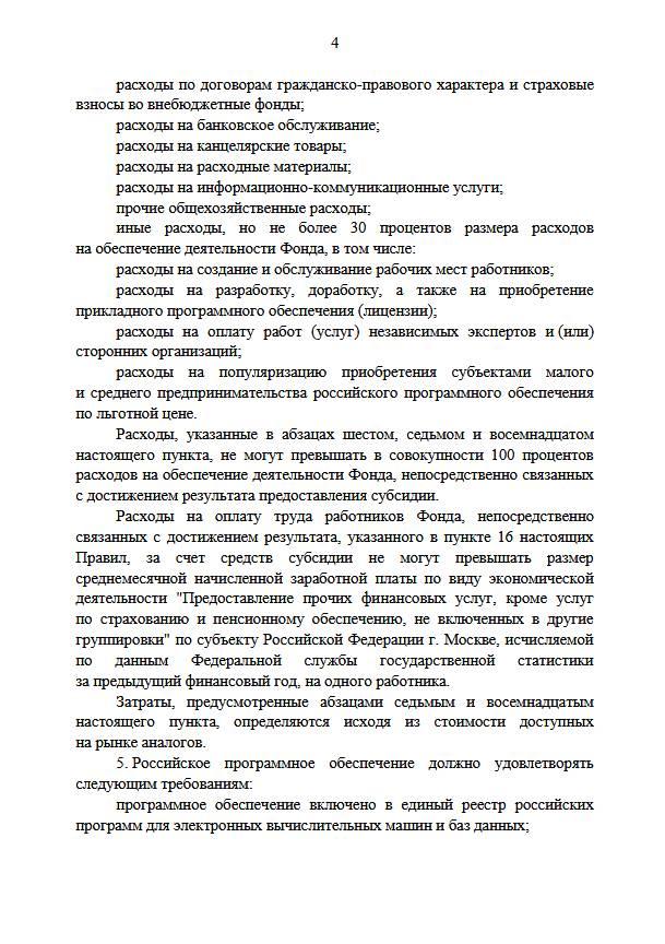 Утверждены правила предоставления субсидий на закупку ПО для МСБ