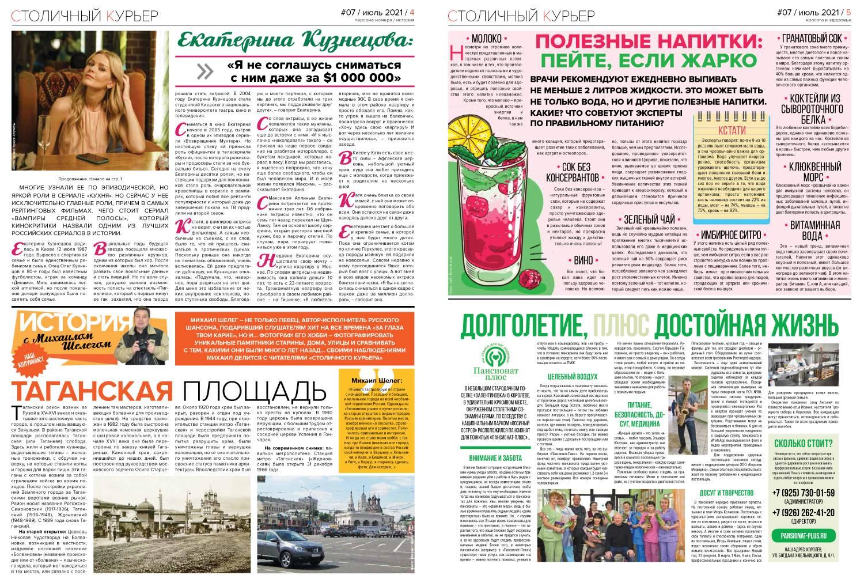 Вышел июльский номер главной московской информационно-рекламной газеты
