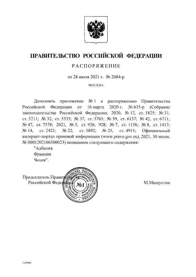 Россия возобновляет авиасообщение с Албанией, Францией, Чехией