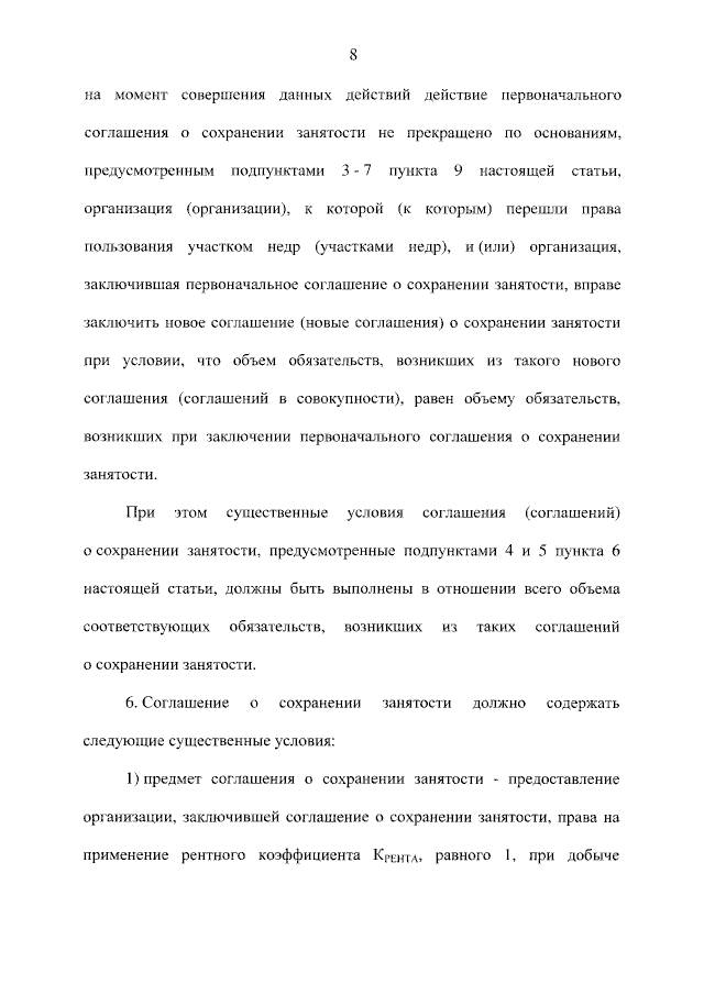 Внесены изменения в главу 26 части второй Налогового кодекса