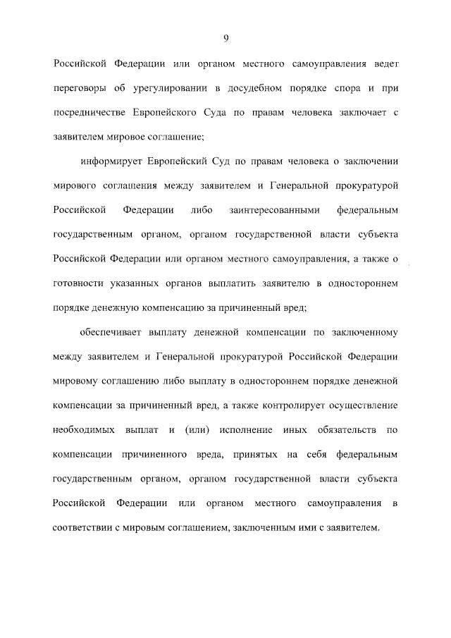 Генпрокуратура будет по защищать интересы РФ в иностранных судах
