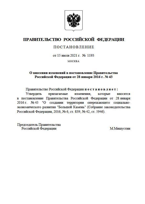 Расширены границы ТОР «Большой Камень» в Приморском крае