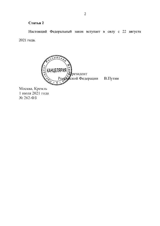 Подписан закон об ответственности за фальсификацию финотчетности