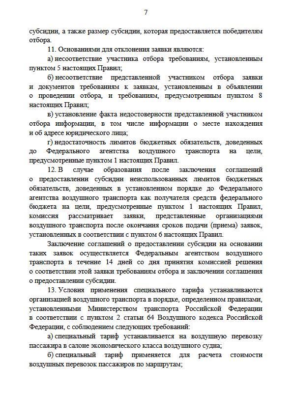 Утверждены правила субсидирования дальневосточных авиаперевозок