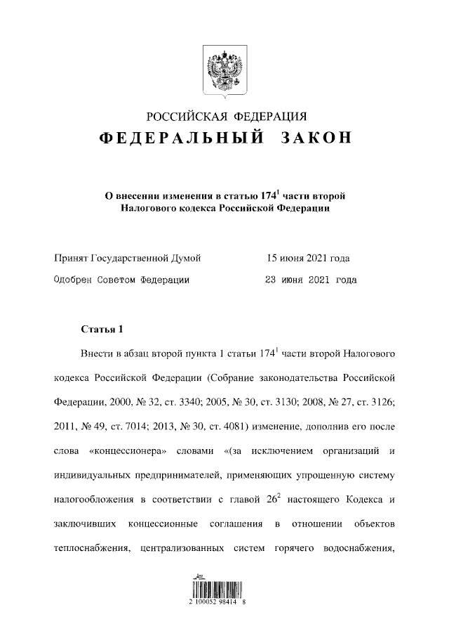 Внесены изменения в статью 174.1 части второй Налогового кодекса