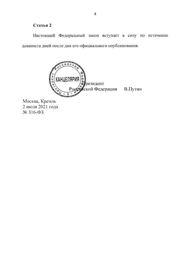 Внесены изменения в закон об иммунопрофилактике инфекционных болезней