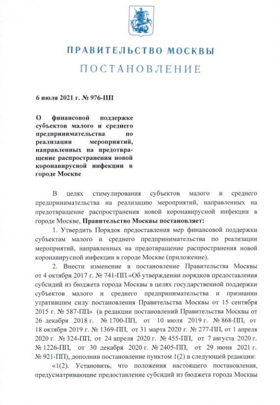 Правительство Москвы поддержит МСБ