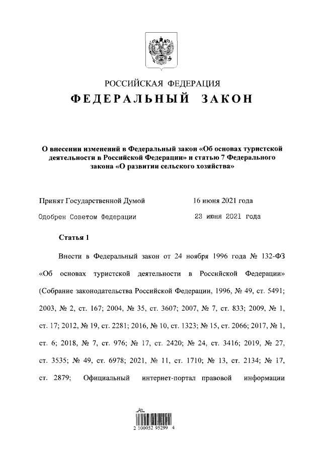 Подписан закон о развитии сельского туризма