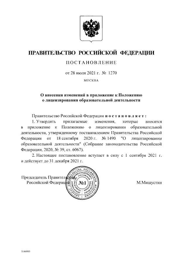 Изменения в положении о лицензировании образовательной деятельности