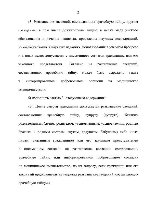 Подписан закон о доступе к медицинской документации умершего пациента