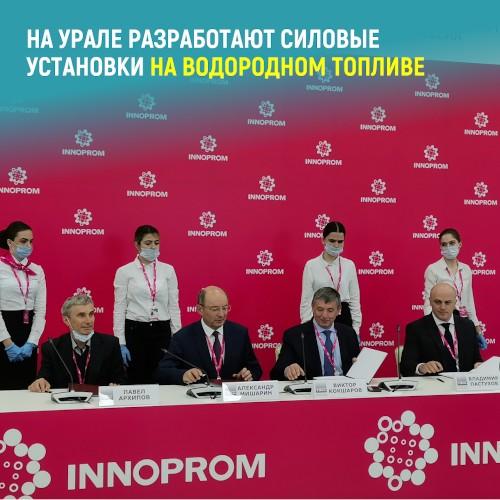 На Урале разработают силовые установки на водородном топливе