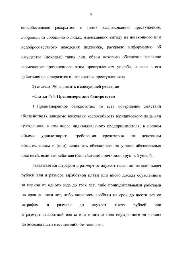 Подписан закон об ответственности за преступления в сфере банкротства