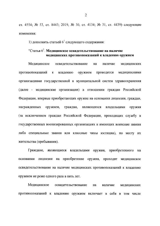 Подписан закон о медицинском освидетельствовании к владению оружием