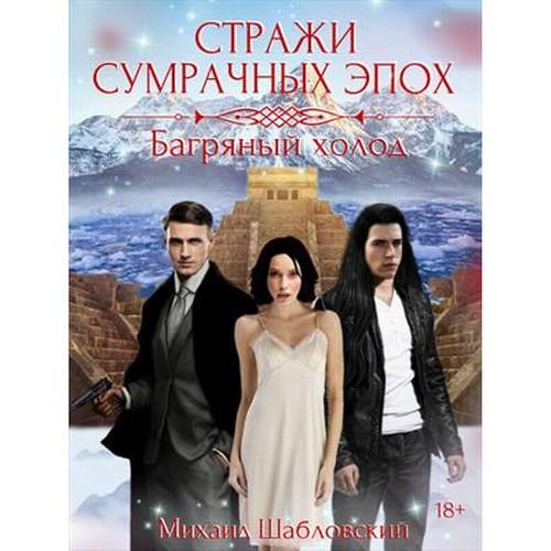 Знакомьтесь, Михаил Шабловский – автор в жанре романтического фэнтези