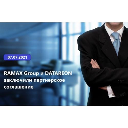 Ramax Group и Datareon предложат клиентам новые подходы к интеграции