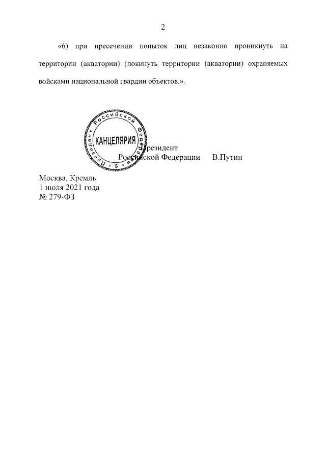 В статью 13 закона о Росгвардии внесено изменение