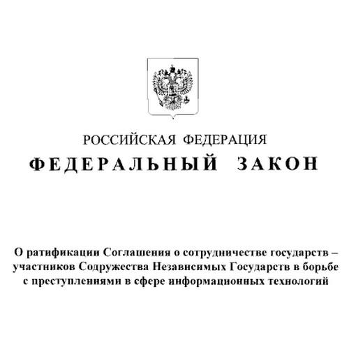 Подписал закон 237-ФЗ о борьбе с преступлениями в сфере ИТ