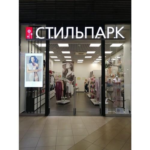 «Стильпарк» открылся в Северной столице