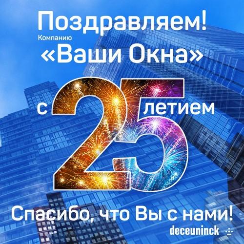 Deceuninck поздравляет компанию «Ваши окна» с 25-летием