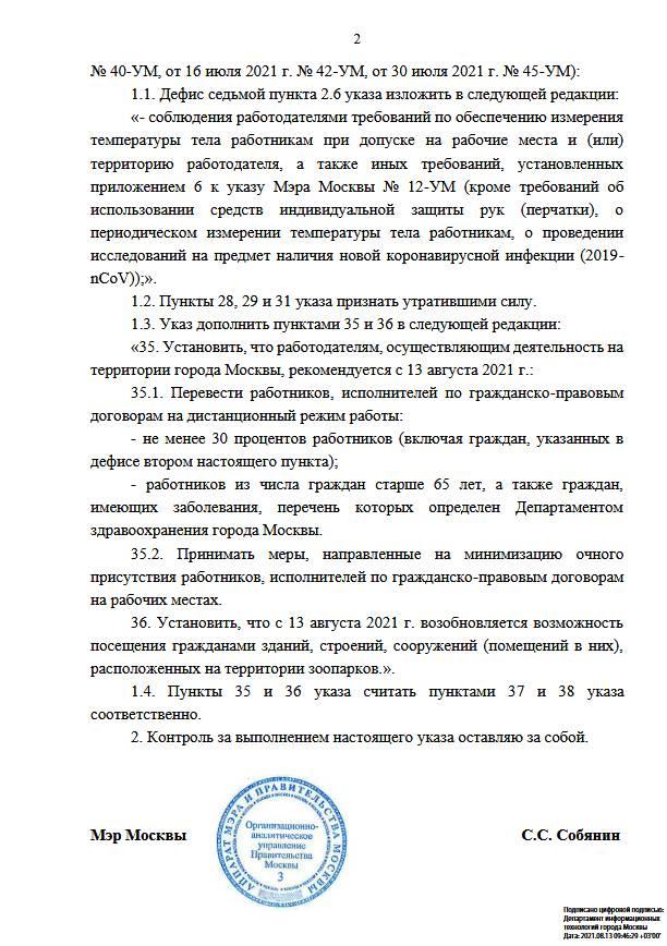 """В Москве отменили обязательную """"удалёнку"""" не менее 30% сотрудников"""
