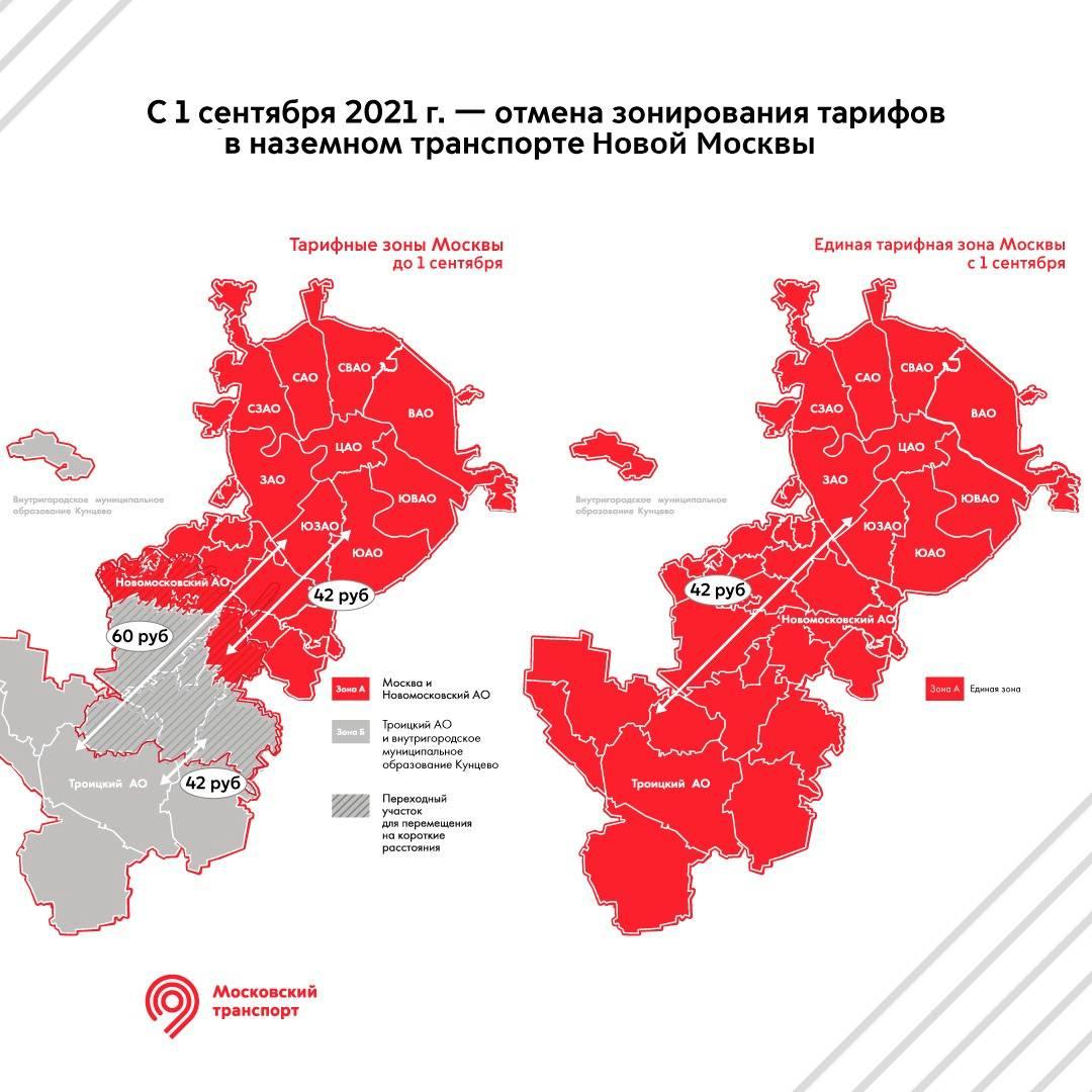 Снижена стоимости проезда в общественном транспорте Новой Москвы