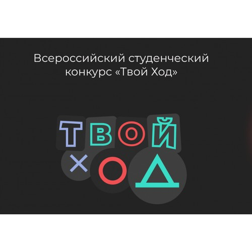 27 студентов ОмГПУ стали полуфиналистами всероссийского конкурса