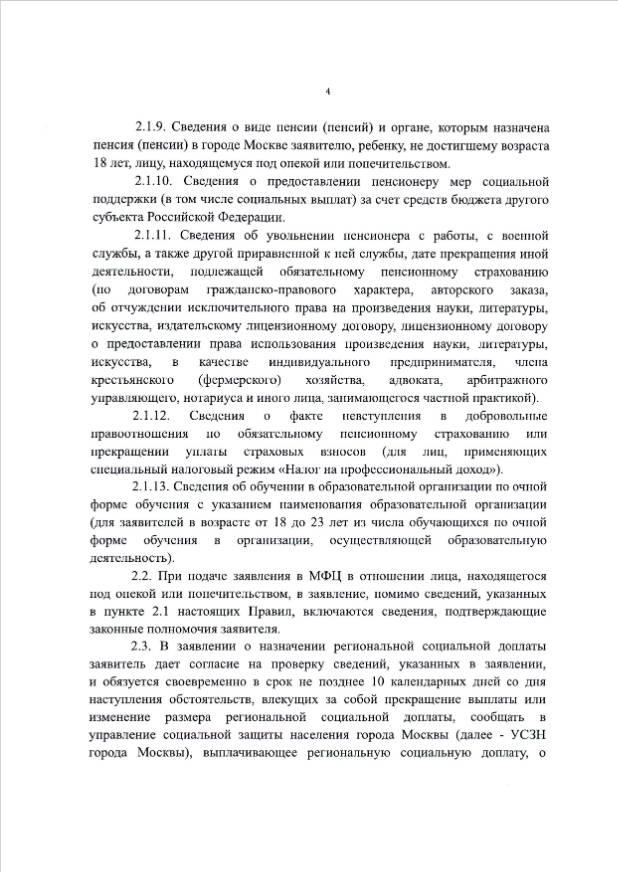 Изменения в правилах обращения за доплатой к пенсии в Москве