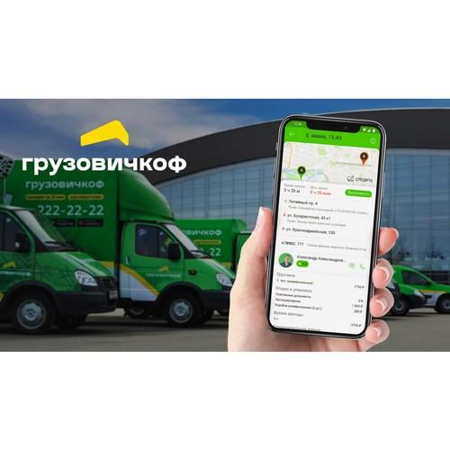 Сервис «Грузовичкоф» запустил мобильное приложение