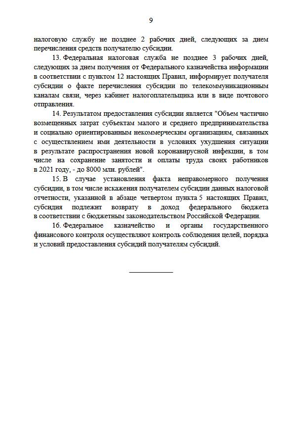 Утверждены правила предоставления грантов МСП и НКО