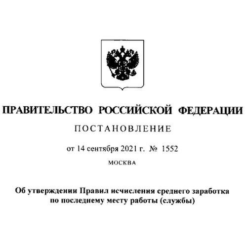 Правила исчисления среднего заработка по месту работы (службы)