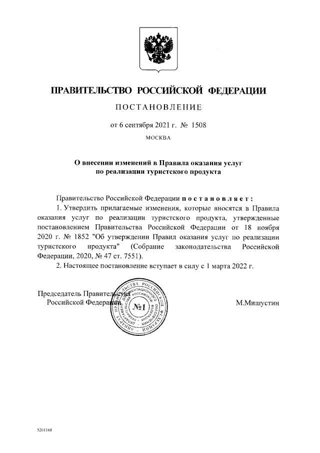 Внесены изменения в правила оказания услуг по реализации турпродукта