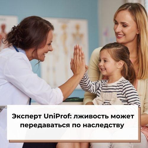 Эксперт UniProf: лживость может передаваться по наследству