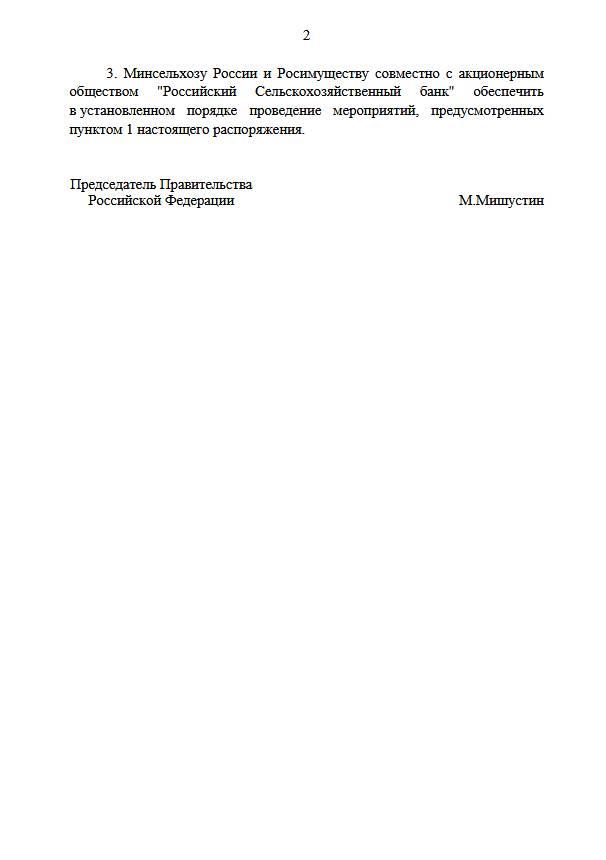 На кредитование агросектора дополнительно направят 10 млрд рублей